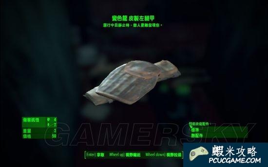 異塵餘生4 隱形裝甲獲得方法