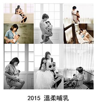 2015溫柔哺乳