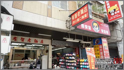 有智老麵店01.jpg