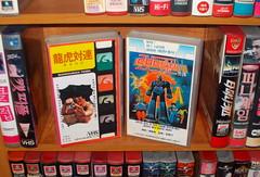"Seoul Korea rare vintage VHS tapes ""Robo Taekwon V"" and ""Manchurian Tiger"" - ""Rare Pair"" (moreska) Tags: anime english vintage media asia korea retro drivein hong kong nostalgia 80s seoul kungfu heroes analogue hobbies eighties rare manhwa collectibles rok vhs imports hangul clamshell videotape chopsocky bmovie dubbing videocassettes t60 robotaekwonv"