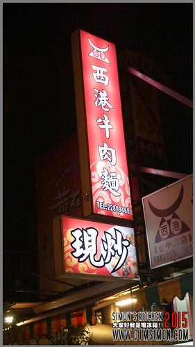 西港台中三01.jpg