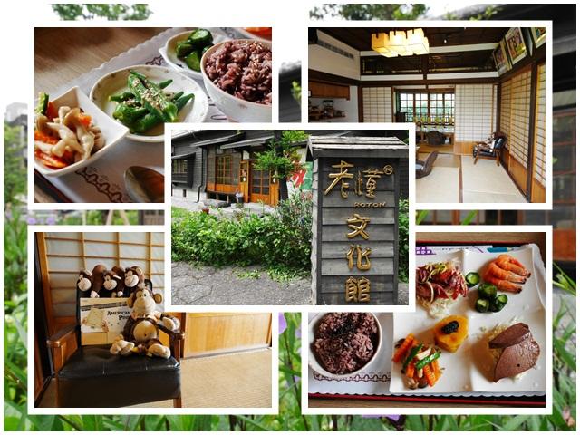 宜蘭羅東美食老懂文化館日式校長宿舍老屋餐廳聚餐下午茶page