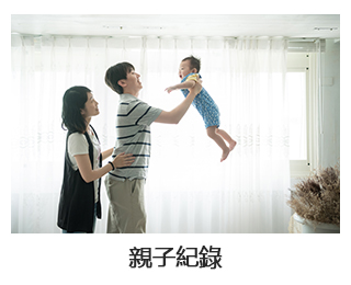 家庭寫真 親子紀錄