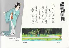 Azuma Odori 1950 022 (cdowney086) Tags: shinbashi 新橋 azumaodori 東をどり tokyo 1950s vintage akinoazumaodori 秋の東をどり geiko geisha 芸者 芸妓 somefuku 染福