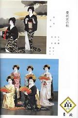 Aki no Kamogawa Odori 1990 006 (cdowney086) Tags: kamogawaodori pontocho onoe    geiko geisha   maiko  mameharu ichimitsu mamekyo mameju ichimari ichisuzu        momich