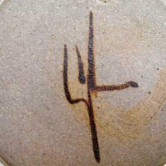 Packtrack Pottery (Australian Potters' Marks) Tags: vic p robertgordon australianpottery packtrackpottery