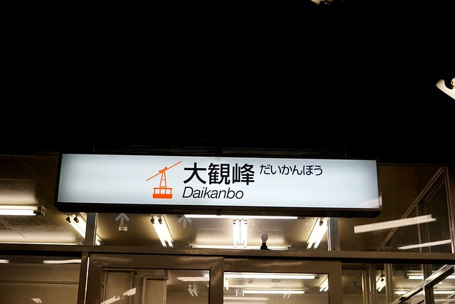 DSC08798