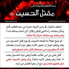 بدعة اللطم على مقتل الحسين (twittrifi) Tags: الله رضي عنه عاشوراء الحسين