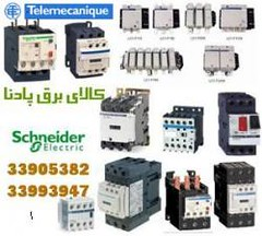 (iranpros) Tags:  schneiderelectric merlingerin   telemecanique   lc1d09   lc1d12        d f