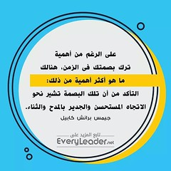 شاهد وتابع المزيد 👇 http://EveryLeader.net #اقوال #القيادة #الادارة #النجاح #كل_قائد #عربي #تحفيز #تطوير #EveryLeader #Leadership #inspiration #motivated #successquotes #motivation #quotes #follow #instaquote #learn #dreambig #love #instagood # (EveryLeader) Tags: everyleader leadership infographics quotes arabic success motivation quote inspiration inspiring action work working picoftheday teamwork