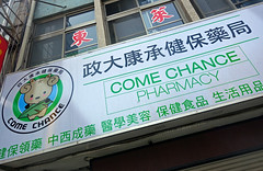 Come Chance Pharmacy (cowyeow) Tags: china street signs sign shop asian weird funny asia chinese taiwan medical pharmacy teddybear drugs come taipei chance funnysign funnychina funnytaiwan