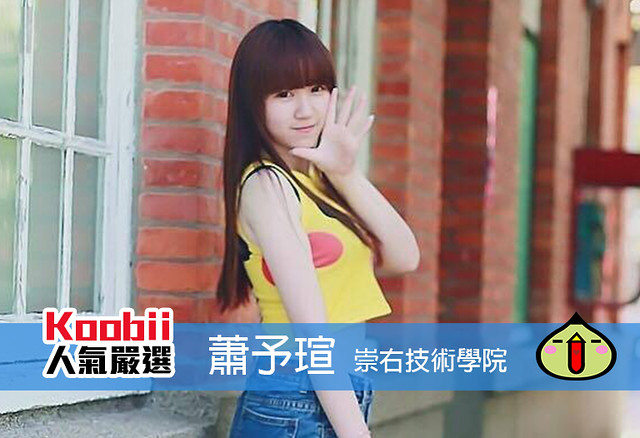 Koobii人氣嚴選211【崇右技術學院-蕭予瑄】-人氣爆棚的147女孩