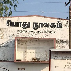 Went to the Public Library area of Batticaloa. Spot this awesome sign painting. #tamiltypography #tamiltype #tamil #signpaintings https://www.instagram.com/p/BPK2aRQguPH/ (Tharique Azeez) Tags: tamil typography type typedesign design