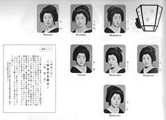 Kamogawa Odori 1967 009 (cdowney086) Tags: vintage geiko geisha  1960s pontocho onoe   kamogawaodori  mameka mameharu mameraku  hisafumi mameyuki shinakimi ichisen