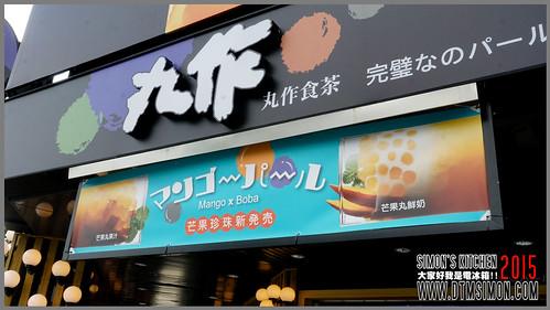 丸作食茶16-1.jpg