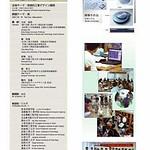 中国・東莞における工業デザイン研修の活動(国際芸術研修所)の写真