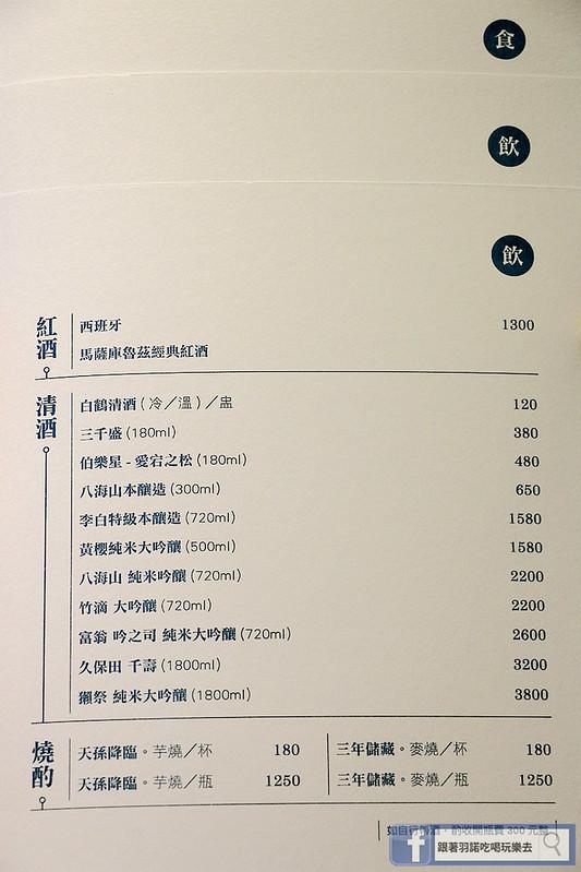 YOKO 洋子酒食所019