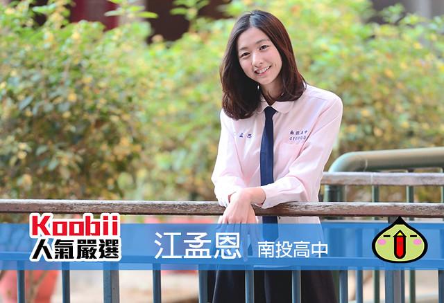 Koobii人氣嚴選219【南投高中-江孟恩】-內外兼具的熱血學生會長