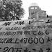 原爆ドーム:Atomic Bomb Dome 原爆ドーム