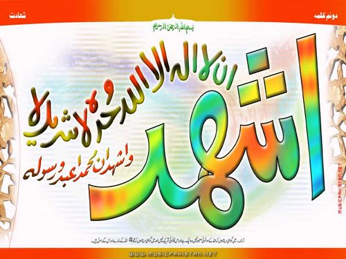 islamic wallpapers. Islamic Wallpaperquot;Islamic