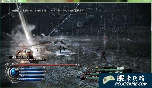 最終幻想13-2 (FF13-2) 開局帶雷霆修改方法