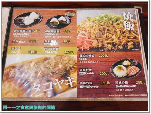 道頓掘御好燒.蛋黃哥料理.捷運台北101站美食.信義image019