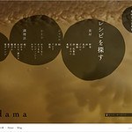 レシピのウェブサイトの写真