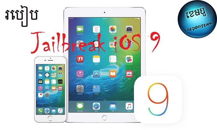 iOS 9 អាច Jailbreak បានហើយ (អានទីនេះដើម្បីដឹងពីរបៀប Jailbreak និង វីដេអូណែនាំ)
