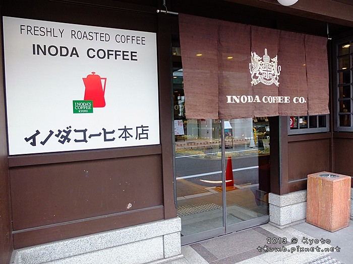 2013-03inoda-coffee (2).jpg