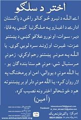 Akhtar da salgo (idreesdurani786) Tags: she de dr ke khan vote yaw      khoob    mashar  tehreek       rekhtya