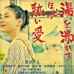 湯を沸かすほどの熱い愛。たくましい家族の素晴らしい映画でした。物凄く泣けた。 杉咲花が、見事! #湯を沸かすほどの熱い愛 #宮沢りえ #杉咲花