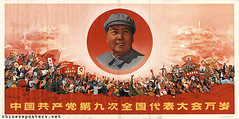Long live the 9th National Congress of the Communist Party of China (chineseposters.net) Tags: china poster chinese propaganda 1969 mao sun congress communistpartyofchina 中國共产党 crowd banner flag
