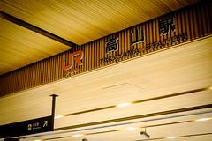 遲啲要儲晒唔同顏色嘅JR (Steve Wan^_______________,^) Tags: osaka nagoya hong kong travel new year happy couple life