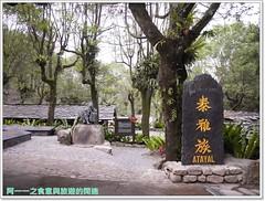 image017 (paulyearkimo) Tags: taiwan