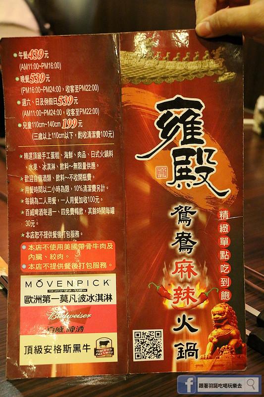 桃園中壢雍殿鴛鴦麻辣鍋非凡大探索採訪025