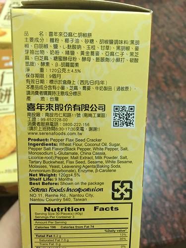 食記分享~添加黃金蕎麥營養又唰嘴的好滋味,讓你贏得聖筊的好零嘴!~With 喜年來亞麻仁胡椒餅乾! 宅配食記