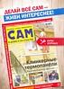 Советы профессионалов №2 2015