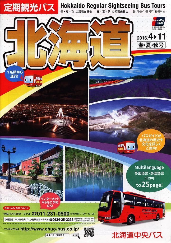 the world 39 s best photos of brochure and japan flickr hive mind. Black Bedroom Furniture Sets. Home Design Ideas
