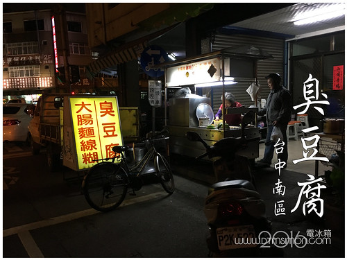 美村二371臭豆腐00.jpg