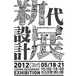 Posterの写真