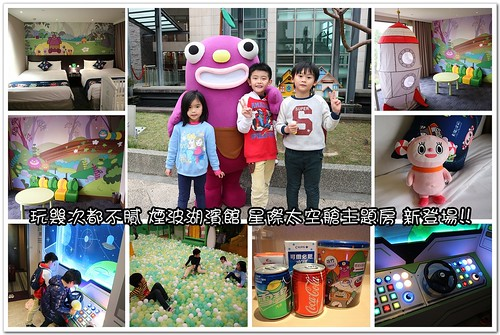 《幸福行》新竹‧煙波大飯店湖濱館 親子飯店推薦 星際太空艙兒童房新登場