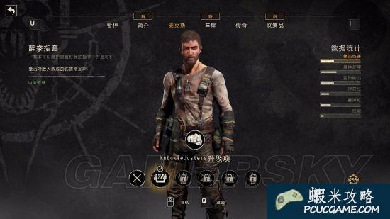瘋狂麥斯 Mad Max廢料獲取方法與頭狼營地打法 瘋狂麥斯 Mad Max角色養成與戰車改裝心得