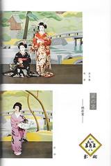 Kamogawa Odori 1976 006 (cdowney086) Tags: maiko geiko geisha  1970s pontocho onoe    kamogawaodori  ichiwaka mameharu  shinatoyo