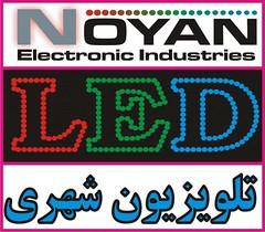 LED -     -   (iranpros) Tags:        led  led       led led led led led led