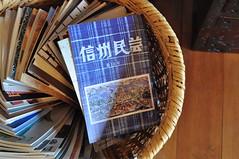(theCarol) Tags: japan ryokan   sugimoto     pantravel