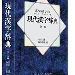 漢ぺき君で引く現代漢字辞典の写真