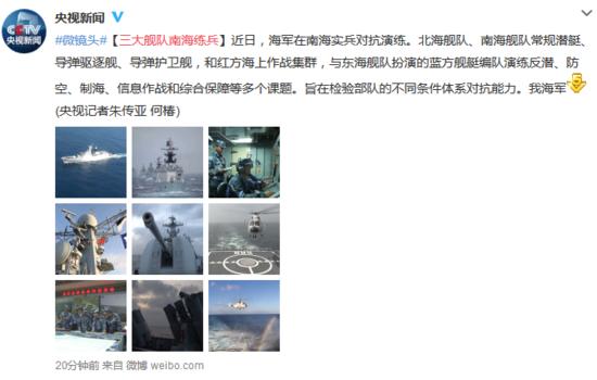 三大舰队南海练兵 潜艇驱逐舰护卫舰集结(图)