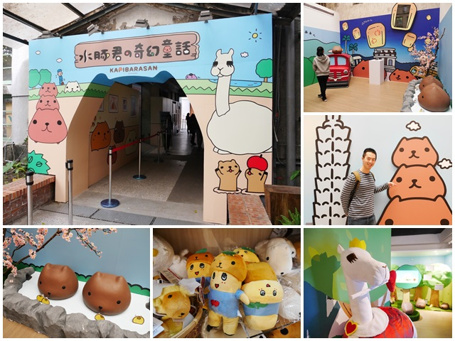 水豚君の奇幻童話.台北展覽.特展.華山文創園區.親子旅遊page