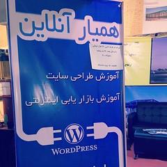هميار انلاين در نمايشگاه (hamyareonline) Tags: hamyareonline wordpress webdesign وردپرس طراحی سایت بازاریابی اینترنتی