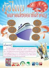 กุ้งไทย ส่งออก ไปประเทศไหนมากที่สุด?